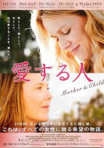 映画チラシ: 愛する人