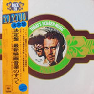 LPレコード765: TODAY'S SCREEN MUSIC パピヨン/暗黒街のふたり/追憶/セルピコ/三銃士/他
