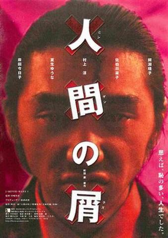 映画チラシ: 人間の屑