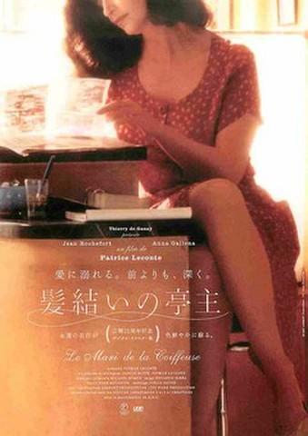 映画チラシ: 髪結いの亭主 公開20周年記念デジタル・リマスター版