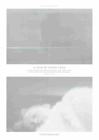 映画チラシ: KUICHISAN/TECHNOLOGY(縦・単色銀)