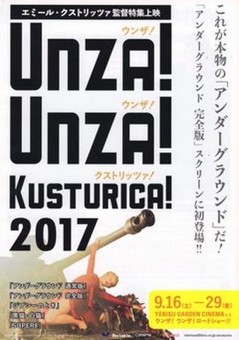 映画チラシ: 【エミール・クストリッツァ】エミール・クストリッツァ監督特集上映 ウンザ!ウンザ!クストリッツァ!(2枚折)