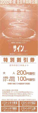 サイン(割引券・単色)