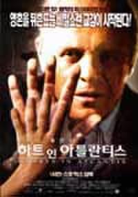 韓国チラシ021: アトランティスのこころ