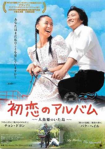 映画チラシ: 初恋のアルバム