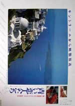 映画ポスター0198: 青い恋人たち