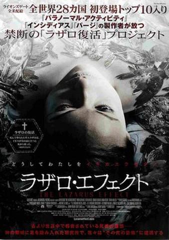 映画チラシ: ラザロ・エフェクト