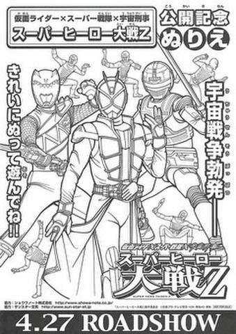 映画チラシ: 仮面ライダー×スーパー戦隊×宇宙刑事 スーパーヒーロー大戦Z(ぬりえ)