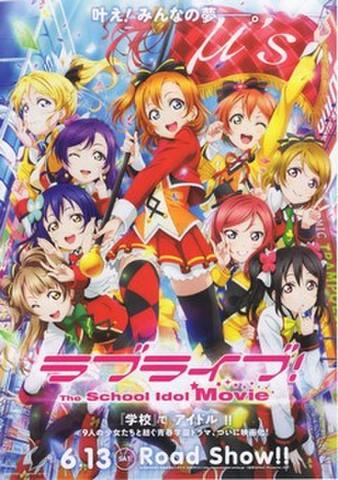 映画チラシ: ラブライブ! The School Idol Movie(2枚折)