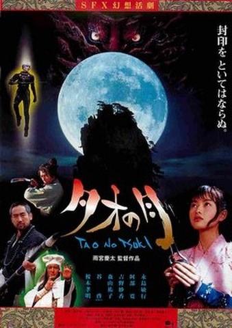 映画チラシ: タオの月