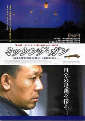 映画チラシ: ミッシング・ガン