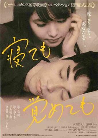 映画チラシ: 寝ても覚めても(愛してしまう~)