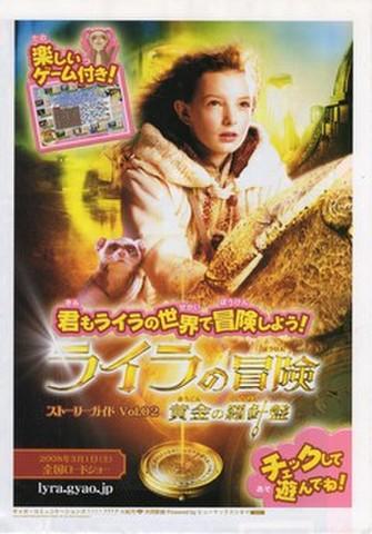 映画チラシ: ライラの冒険 黄金の羅針盤(4枚折・ストーリーガイドVol.02)