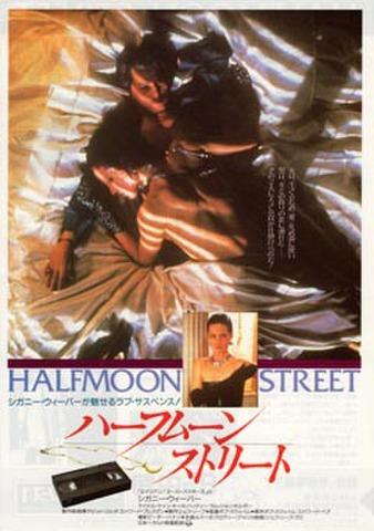 映画チラシ: ハーフムーン・ストリート