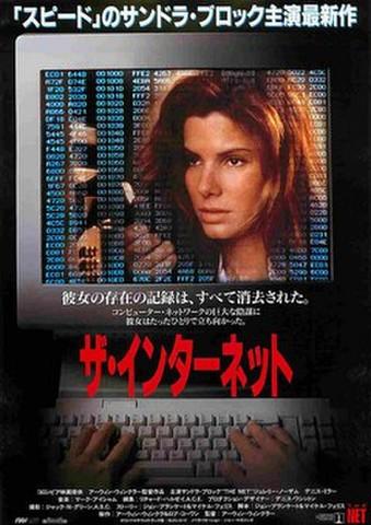 映画チラシ: ザ・インターネット(題字下中央)