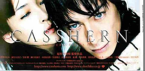CASSHERN(半券)