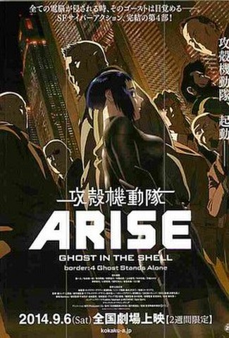 攻殻機動隊ARISE GHOST IN THE SHELL border:4 Ghost Stands Alone(試写状)