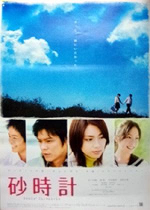 映画ポスター0252: 砂時計