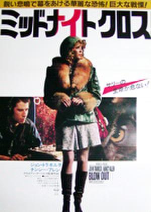 映画ポスター0355: ミッドナイトクロス