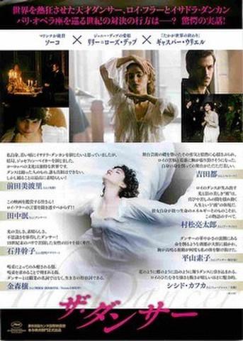 映画チラシ: ザ・ダンサー(世界中を熱狂~)