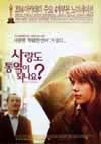 韓国チラシ239: ロスト・イン・トランスレーション