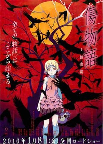 映画チラシ: 傷物語 I 鉄血篇