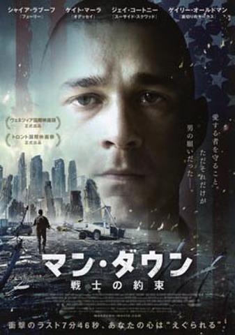 映画チラシ: マン・ダウン 戦士の約束