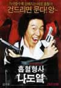 韓国チラシ897: 吸血刑事ナ・ドヨル