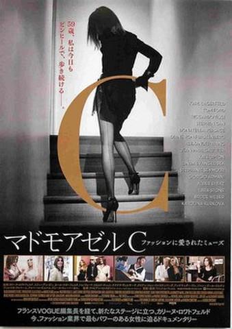 映画チラシ: マドモアゼルC ファッションに愛されたミューズ(59歳、私は~)