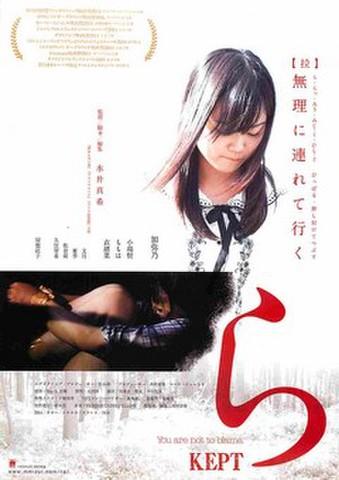 映画チラシ: ら KEPT
