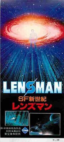 SF新世紀レンズマン(半券)