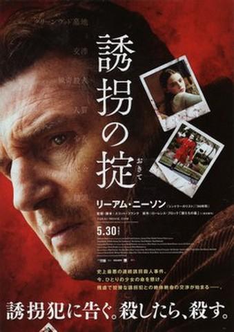 映画チラシ: 誘拐の掟(2枚折)