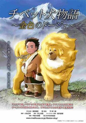 映画チラシ: チベット犬物語 金色のドージェ