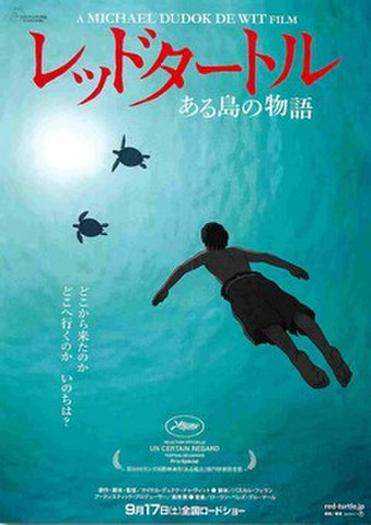 映画チラシ: レッドタートル ある島の物語