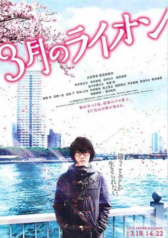映画チラシ: 3月のライオン(大友啓史)(題字上)