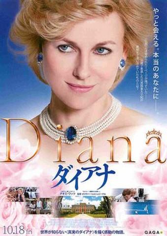 映画チラシ: ダイアナ(やっと会える~)