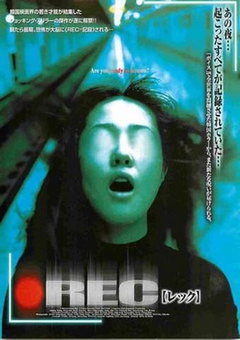 映画チラシ: レック(韓国)