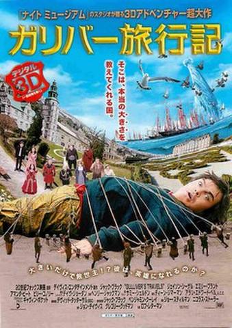 映画チラシ: ガリバー旅行記(題字上・裏面:強さだけではヒーローに~)