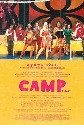 キャンプ(試写状・宛名記入済)