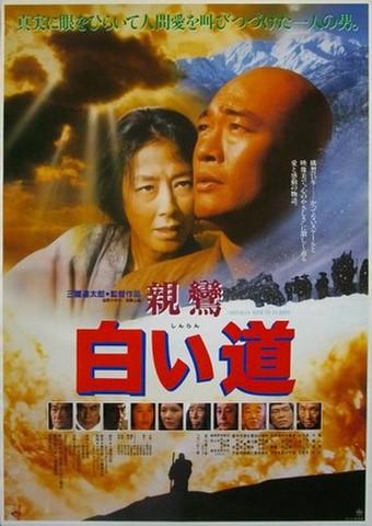 映画ポスター1535: 親鸞 白い道