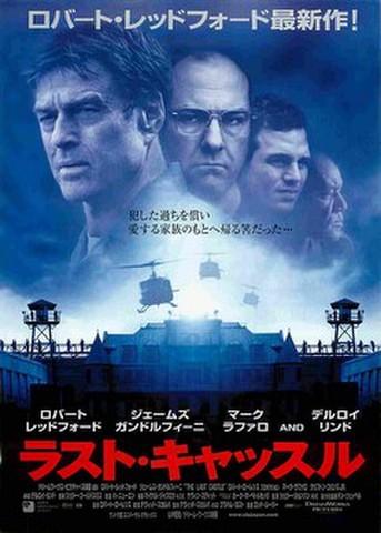 映画チラシ: ラスト・キャッスル