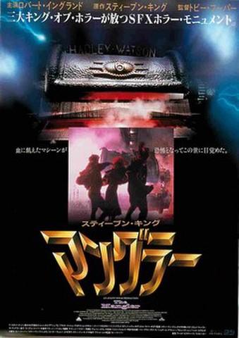 映画チラシ: マングラー