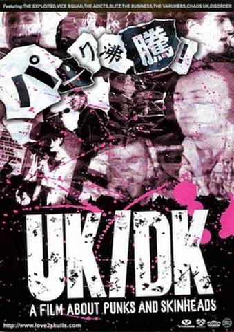 映画チラシ: UK/DK