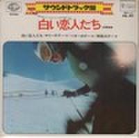 EPレコード247: 白い恋人たち