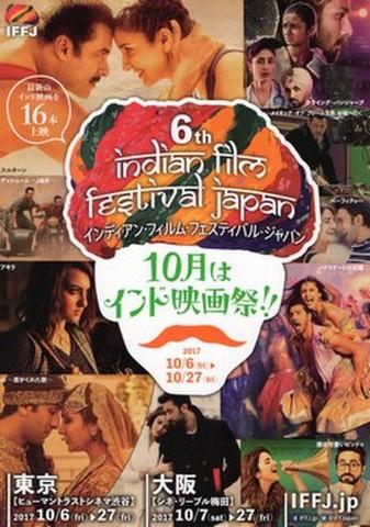 映画チラシ: 6th インディアン・フィルム・フェスティバル・ジャパン 10月はインド映画祭!!(3枚折)