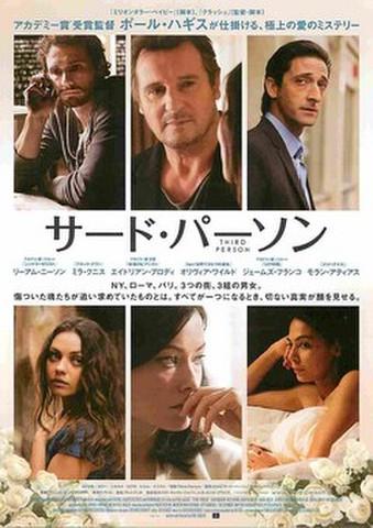 映画チラシ: サード・パーソン(題字黒)