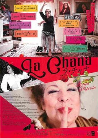 映画チラシ: ラ・チャナ