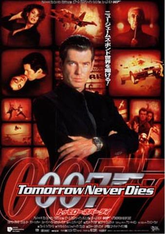 映画チラシ: 007 トゥモローネバーダイ(ニュージェームズ・ボンド世界を翔ける!)