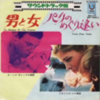 EPレコード191: 男と女/パリのめぐり逢い