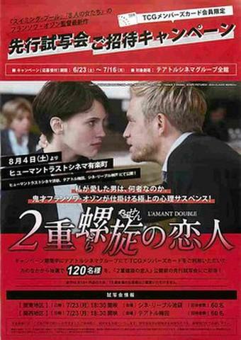 映画チラシ: 2重螺旋の恋人(小型・TCGメンバースカード先行試写会)